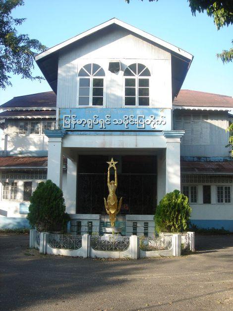 MyanmarMotionPictureMuseum1